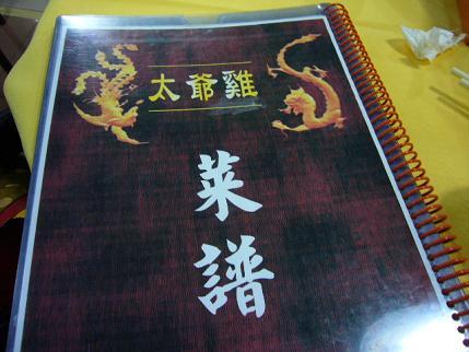 太爺雞menu.JPG
