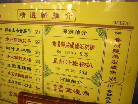 泉章居 Chuen Cheung Kui menu.JPG