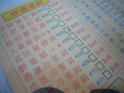 P1070637鍋紙.JPG