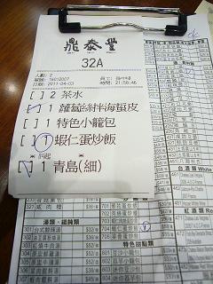 P1080024鼎泰豐.JPG