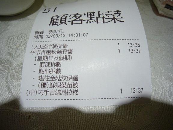 P1110465 富臨漁港 レシート.jpg