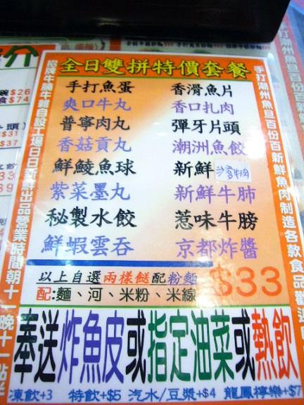 P1110855 金銘潮州粉麵餐廳menu2.jpg