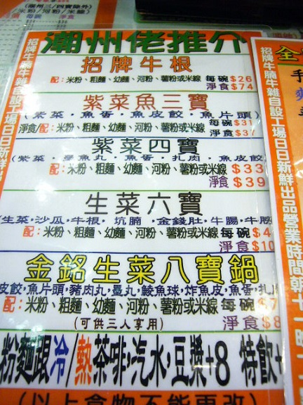 P1110856 金銘潮州粉麵餐廳menu1.jpg