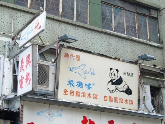P1110875 油麻地 上海街3.jpg