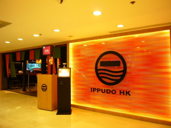 P1120068 一風堂 Ippudo HK.jpg
