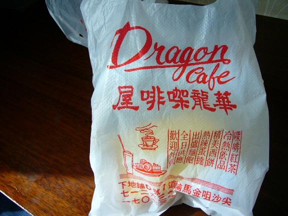 P1120236 華龍咖啡屋餅店.jpg