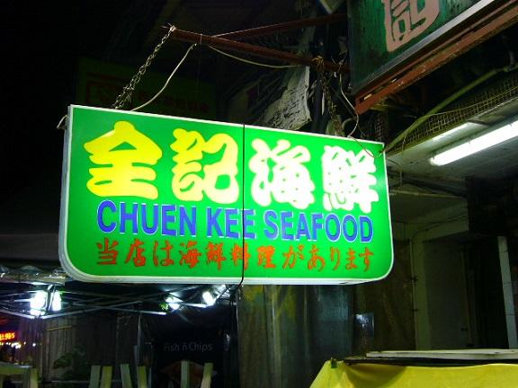 P1130151 全記海鮮菜館 かんばん.jpg